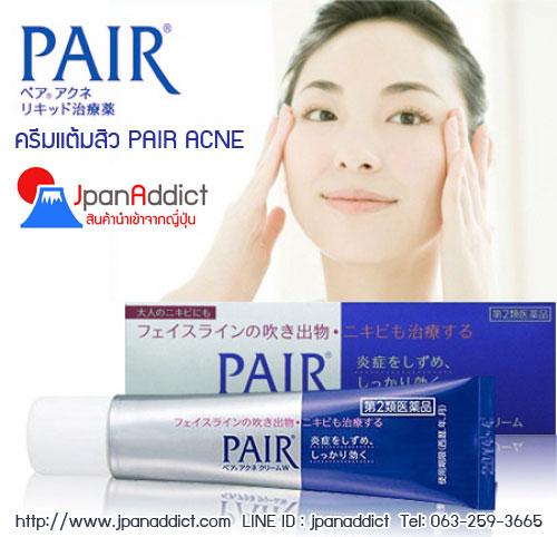 ครีมแต้มสิว pair acne จากญี่ปุ่น