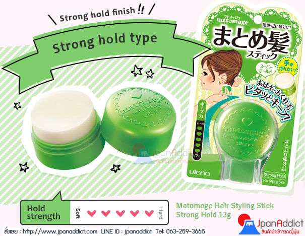 Matomage Hair Styling Stick Super Hold