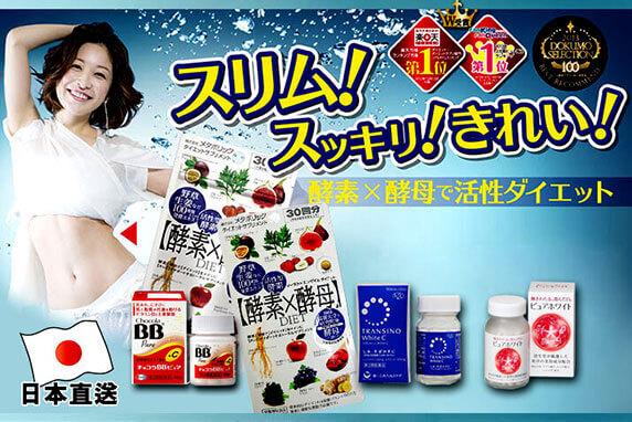 อาหารเสริม ญี่ปุ่น