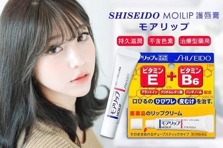 Shiseido Moilip Lip Cream 8g