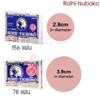 NICHIBAN Roihi Tsuboko