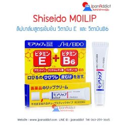 Shiseido Moilip