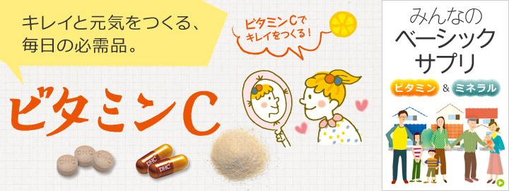 DHC vitamin C 60 วัน วิตามินซีDHC
