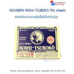 NICHIBAN-ROIHI-TSUBOKO-156-sheets