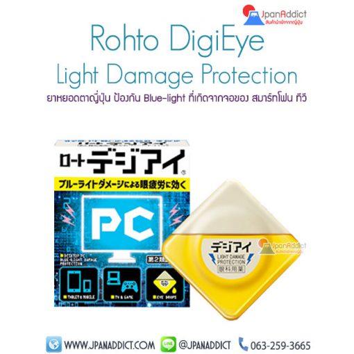 ยาหยอดตา ญี่ปุ่น Rohto DigiEye PC