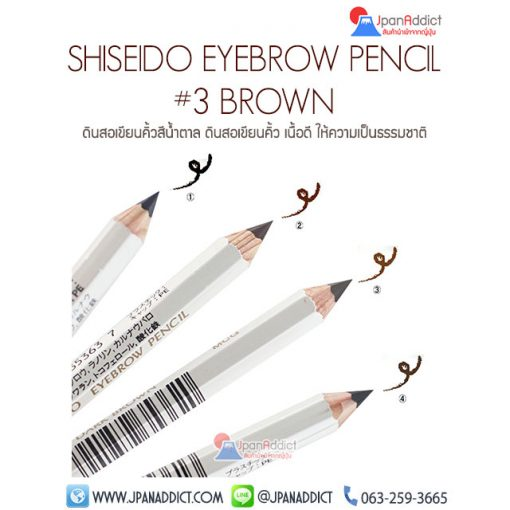 SHISEIDO ดินสอเขียนคิ้ว EYEBROW PENCIL #3 BROWN 1.2G