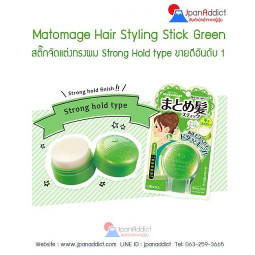 matomage-green-สีเขียว