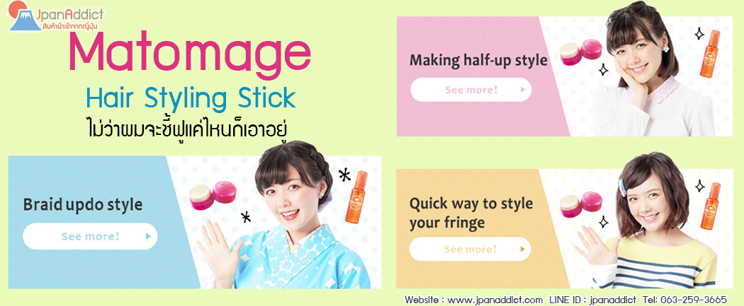 matomage hair styling stick