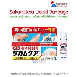 Sakamukea Liquid Bandage 10g พลาสเตอร์ยาแบบเหลว