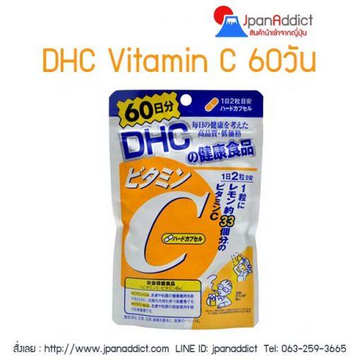 วิตามินซี DHC
