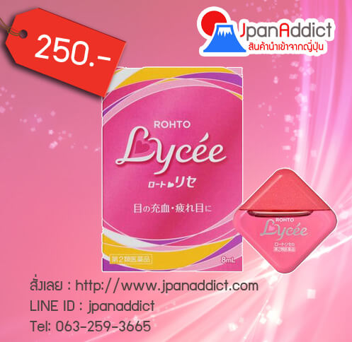Rohto-Lycee-eye