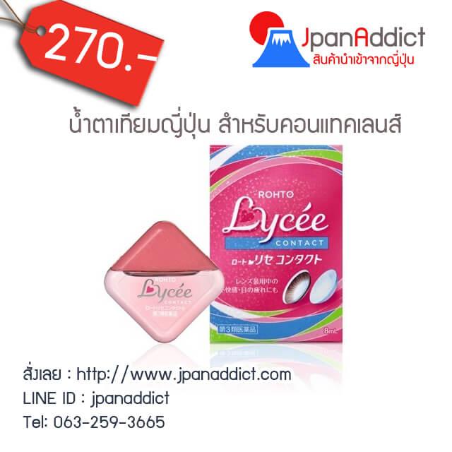 น้ำตาเทียมญี่น Lycee