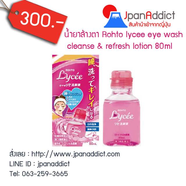 rohto eye wash