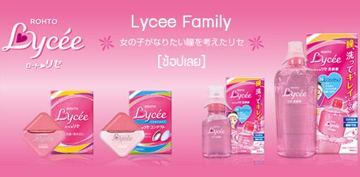 lycee-Rohto-family