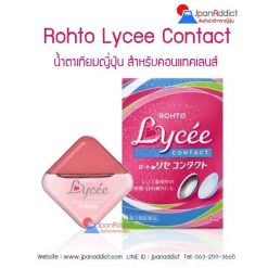 rohto lycee contact