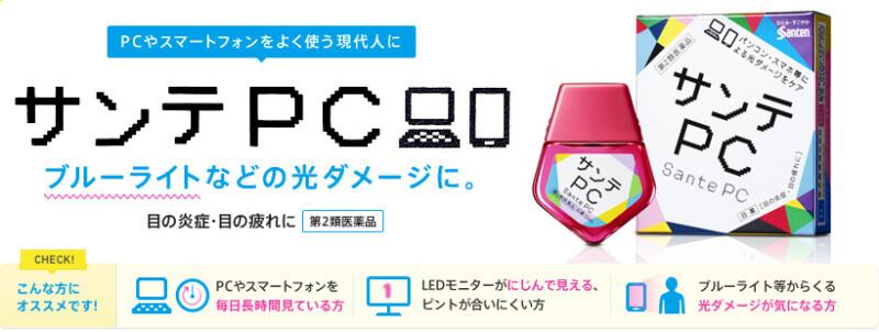 Sante pc eyedrops สำหรับผู้ใช้คอมพิวเตอร์กับสมาร์ทโฟน
