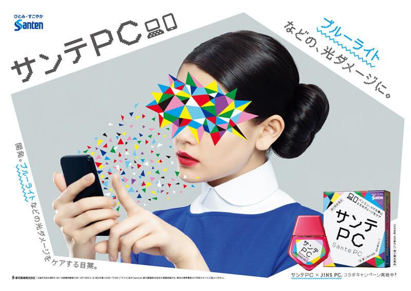 ยาหยอดตา สำหรับผู้ใช้Smart Phone จากญี่ปุ่น Sante PC
