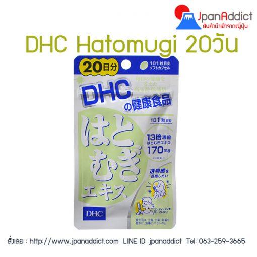 DHC Hatomugi