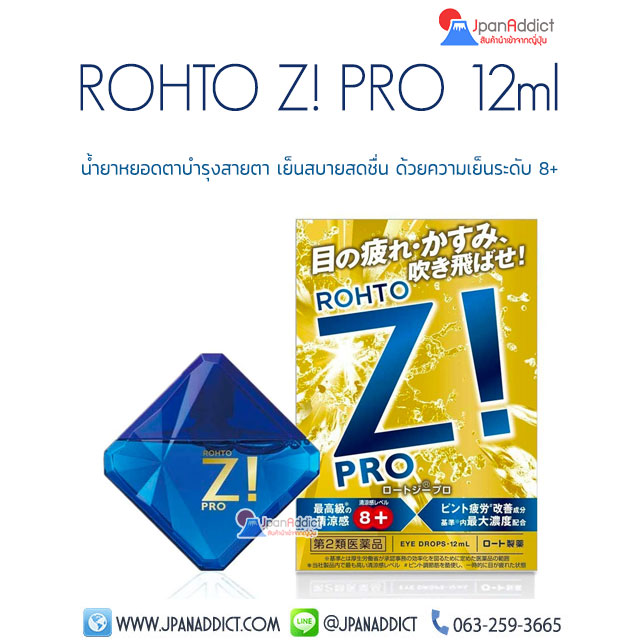 Rohto Z! Pro 12ml น้ำตาเทียมญี่ปุ่น - ยาหยอดตาญี่ปุ่น