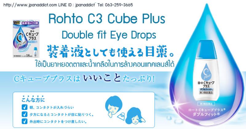 Rohto C3 Cube Plus Double fit Eye Drops (รุ่นสีฟ้า) ยาหยอดตา
