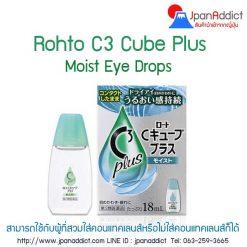 Rohto C3 Cube Plus Moist Eye Drops น้ำยาหยอดตา