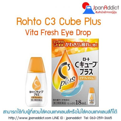 น้ำยาหยอดตา Rohto C3 Cube Plus Vita Fresh Eye Drop