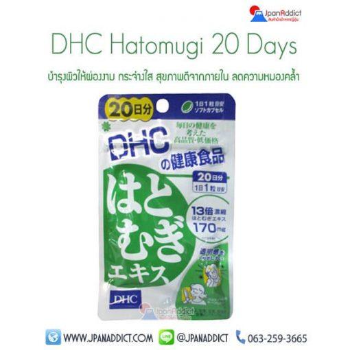 DHC Hatomugi ฮะโทะมุกิ หรือ ฮะโตะมูกิ
