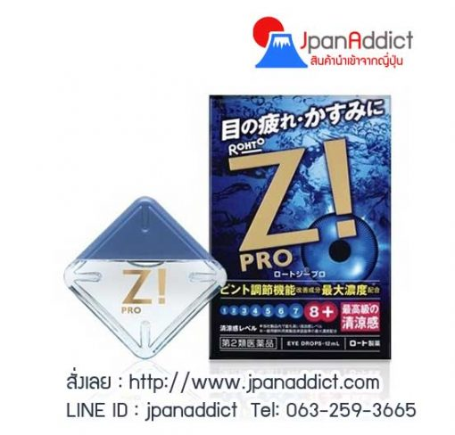 Rohto z! pro น้ำตาเทียม