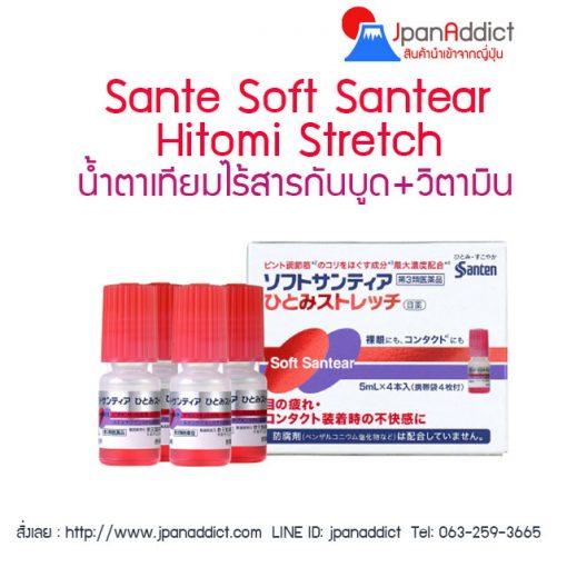 Sante Soft Santear Hitomi Stretch น้ำตาเทียมไร้สารกันบูด