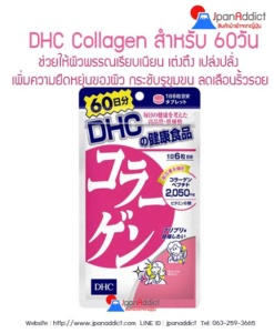 DHC Collagen คอลลาเจน 60วัน