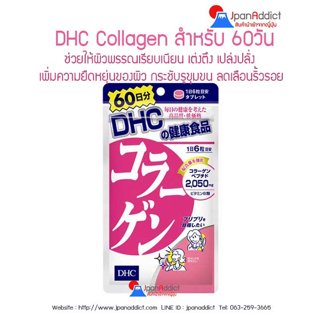 DHC-Collagen-(คอลลาเจน)-60วัน