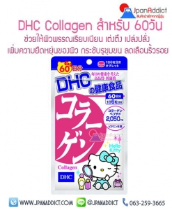 dhc collagen kitty 60 days