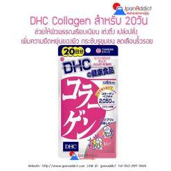 DHC Collagen (คอลลาเจน) สำหรับ 20วัน