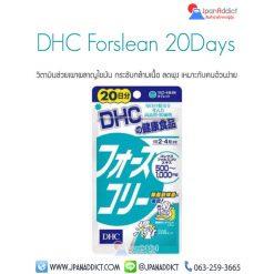 DHC Forslean โฟสลีน