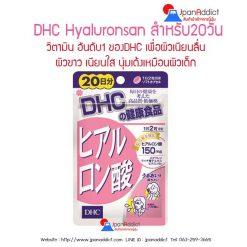 DHC ไฮยาลูรอน DHC Hyaluronsan 20 วัน