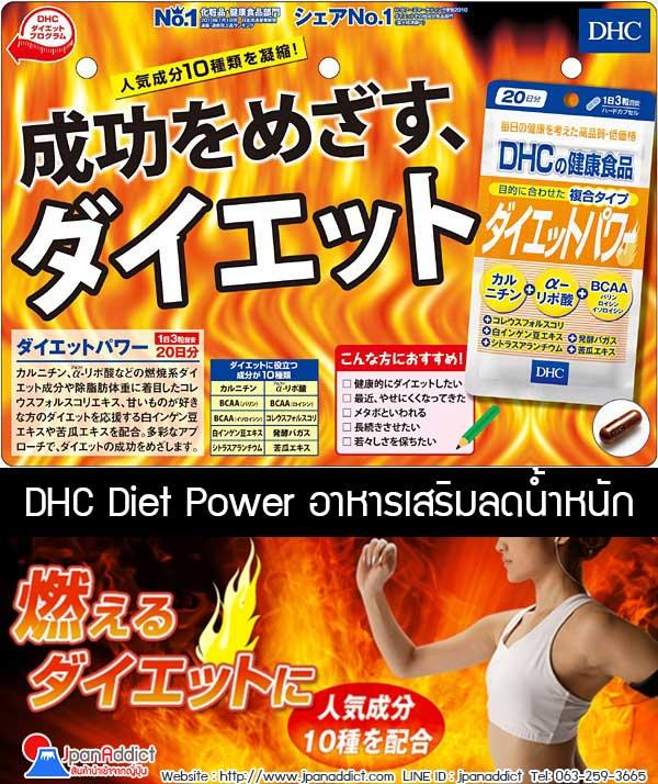 อาหารเสริม ลดน้ำหนัก DHC