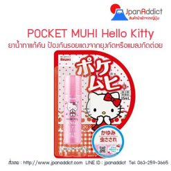 POCKET MUHI Hello Kitty 15ml