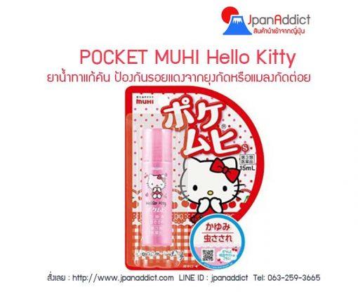 POCKET MUHI Hello Kitty 15ml