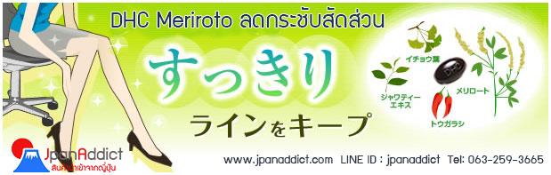 วิตามิน DHC อาหารเสริม DHC Meriroto ดีเอชซี เมริโรโต
