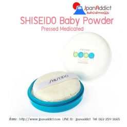 Shiseido Baby Powder Pressed Medicate