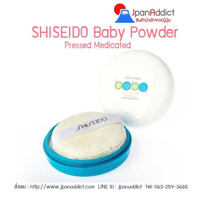 ขาย Shiseido Baby Powder Pressed Medicate แป้งเด็ก ชิเชโด้