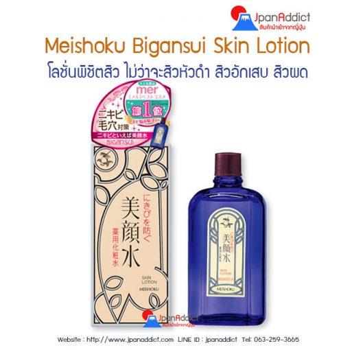 Meishoku Bigansui Lotion 80 ml เมโชกุ