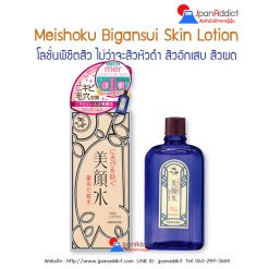 Meishoku Bigansui Lotion 80 ml เมโชกุ