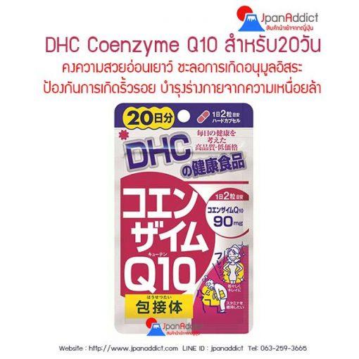 DHC Coenzyme Q10 ดีเอชซี โคเอนไซม์คิวเทน