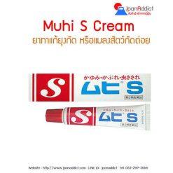 Muhi S Cream มุฮิ เอส ครีม