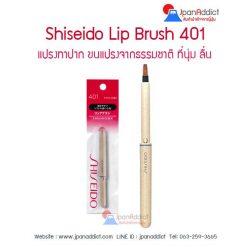 Shiseido Lip Brush 401 แปรงทาปาก