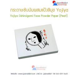 กระดาษซับมันผสมแป้ง-สีมุข-Yojiya-โยจิยะ