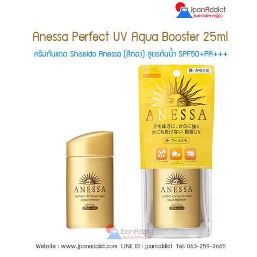 Shiseido ANESSA Perfect UV Sunscreen Aqua Booster