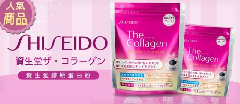 Shiseido The Collagen V Powder