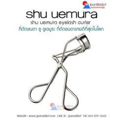 ที่ดัดขนตา Shu Uemura Eyelash Curler